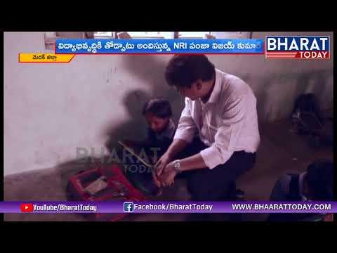 NRI Panja Vijay Kumar Adopted Nizampet Govt School | Medak | Bharat Today