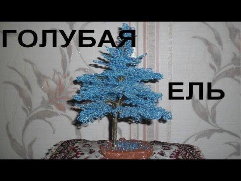 Видео - Бисероплетение для начинающих (Голубая Ель) Мастер-класс от Надежда Алексеенко.