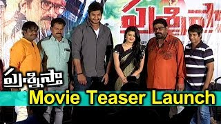 Prasnistha Movie Teaser Launch | Latest Telugu Movie Trailers