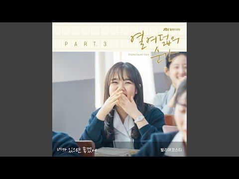 Download  I'll be with you Gratis, download lagu terbaru