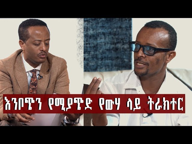 Ethiopian Youth Who Built A Machine To Clean Emboch