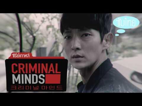 ซีรีย์เกาหลี Criminal Minds ซับไทย