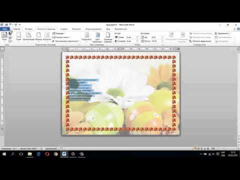Как сделать открытку на microsoft