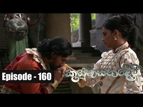 Kusumasana Devi | Episode 160 01st February 2019