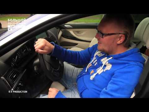 Большой тест-драйв (видеоверсия): BMW 6 Series Gran Coupe