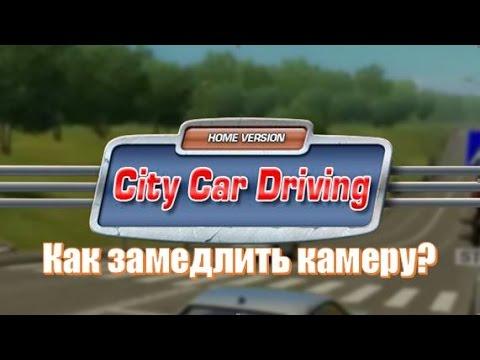 Как замедлить камеру в City Car Driving