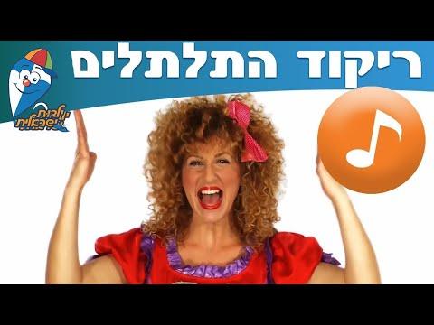 ריקוד התלתלים - הופ! ילדות ישראלית