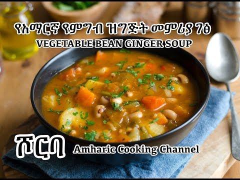 የአማርኛ የምግብ ዝግጅት መምሪያ ገፅ  Vegetable Ginger Bean Soup Recipe - Amharic