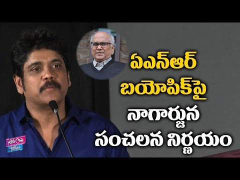 Nagarjuna Shocking Decision On ANR Biopic | Akkineni Nageswara Rao | Tollywood | YOYO Cine Talkies