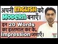Download Lagu How To Speak English Fluently With Modern Words   English Vocabulary Upsc Dsssb Kvs Ssc Ldc Chsl Cgl