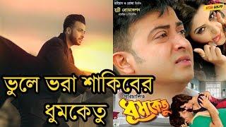 ভুলে ভরা শাকিবের ধূমকেতু | Shakib Khan New Movie Dhumketu Have many Mistake