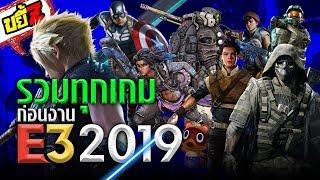 ขยี้Z - E3 2019 ปีนี้ มีเกมอะไรใหม่ ที่แน่ๆ ไม่มี HL3 แบบ 100%