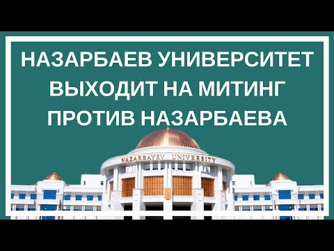 Назарбаев Университет выходит на митинг против Назарбаева
