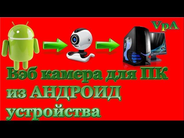 Как Сделать Из Андроид Телефона Беспроводную Веб Камеру