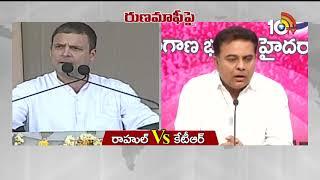 రుణమాఫీపై రాహుల్, కేటీఆర్ మాటకు మాట... | Rahul Gandhi and KTR Talks War