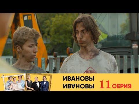 Ивановы Ивановы - 11-я серия