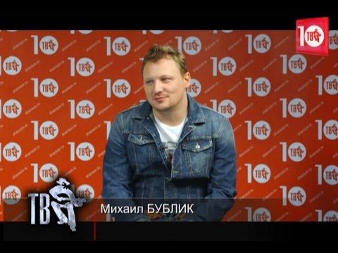 Михаил БУБЛИК - МАЯК...