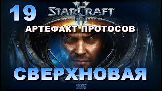 Starcraft 2 Wings of liberty ►прохождение сюжета► Задание СВЕРХНОВАЯ протосы - часть 19