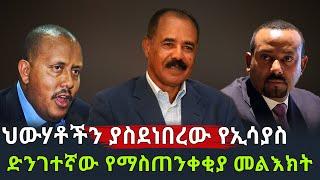 Ethiopia: ህውሃቶችን ያስደነበረው የኢሳያስ ድገተኛው የማስጠንቀቂያ መልእክት   Tigray   Isaias Afwerki