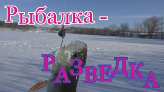 Рыбалка -  разведка.My fishing.