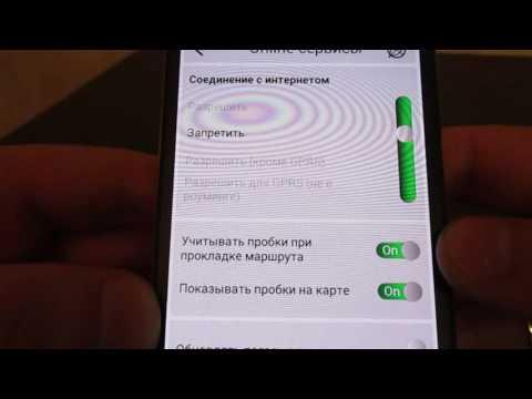 Установка Navitel 9. 2 android и карты Q2 2014 - YouTube