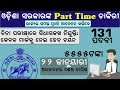 Odisha Government PART TIME Job 2019   Salary Rs. 5555   All Odisha Candidates are eligible thumbnail