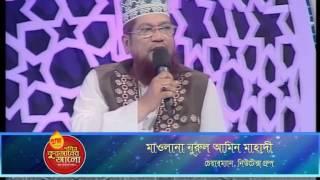 Pobitro Quraner Alo 2014 Episode 20 (এক কথায় বলতে গেলে, অপূর্ব, অসাধারণ)