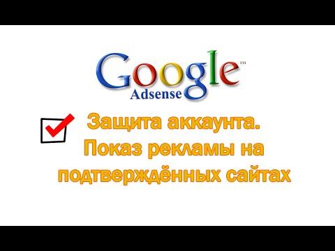 Показ рекламы Google AdSense только на проверенных сайтах