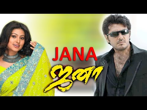 new tamil movies 2014 | jana tamil movie | tamil movies new release | Ajith tamil movie