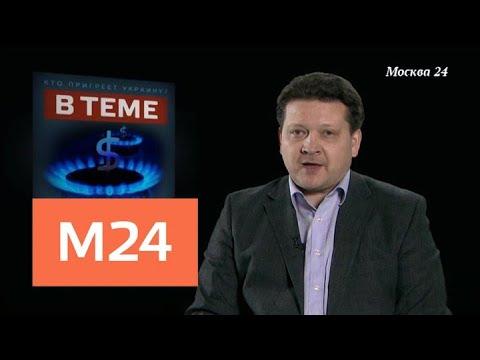 В теме: к каким последствиям привело прекращение поставок газа на Украину - Москва 24