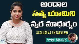 Satya Yamini Exclusive Interview | Telugu Popular Playback Singer | Myra Media