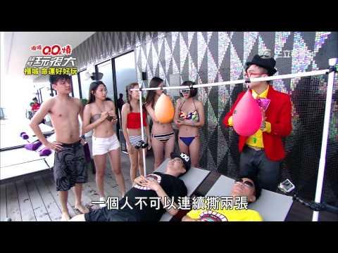 第七關卡【妙手濕撕王】綜藝玩很大20150718