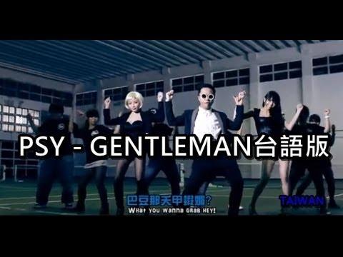 PSY - GENTLEMAN台語版【真的MAN】 mp3 indir