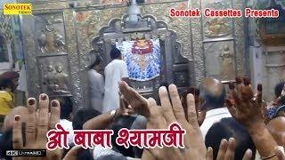 श्री खाटू श्याम जी के भजन : ओ बाबा श्याम जी || Suresh Nainia || Most Popular Khatu Shyam Bhajan