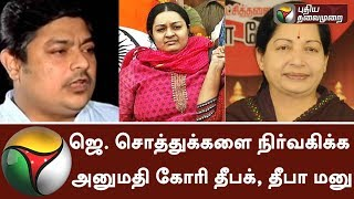 Deepa and Deepak approach Madras HC over Jayalalithaa's properties