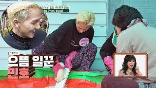 무 썰기 장인 등극한 송민호(Song Min-ho), 의외의 으뜸 일꾼 ^^b 날보러와요 6회