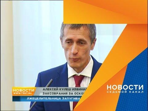 Депутат Заксобрания извинился перед коллегами за сравнение с «мандатским корпусом»