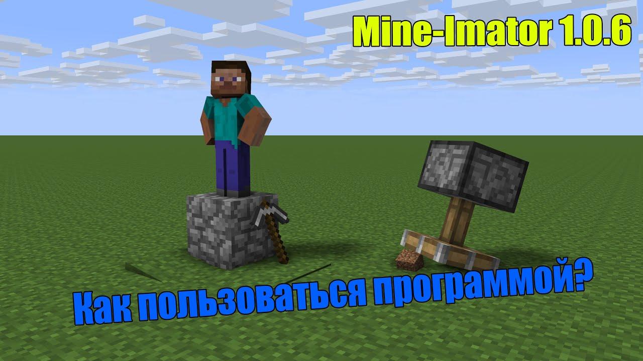 Туториал по Mine-Imator 1.0.6 Я новичок, как мне быть? FunnyCat.TV