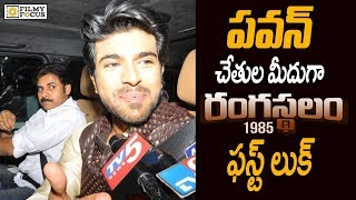 Pawan Kalyan To Launch Ram Charan's Rangasthalam First Look