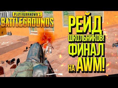 РЕЙД ШКОЛЬНИКОВ! - ЗАЧИСТКА СЕРВЕРА И ФИНАЛ НА AWM! - Battlegrounds