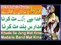 Beautiful Nazam On Madaris || Khuda Se Jang mat Karna-خدا سے جنگ مت کرنا || Mufti Tariq Jameel