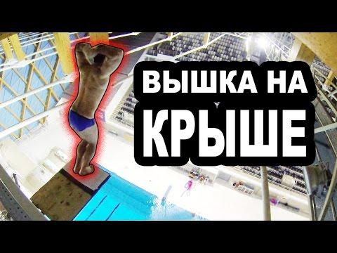 Самая высокая вышка в мире для прыжков в воду   Казань   ВЛОГ