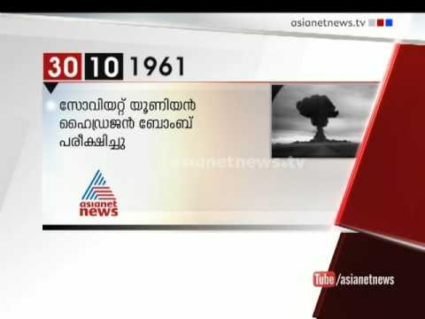 Charitravattom: Historical Events on 30th October | ഒക്ടോബർ 30ലെ ചരിത്രസംഭവങ്ങൾ