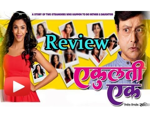 Watch Ekulti Ek - Marathi Movie Review - Shriya Pilgaonkar, Sachin Pilgaonkar, Ashok Saraf