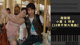 甜甜圈, 小薰 & 阿本 #18禁不禁片尾曲 (鋼琴教學) Synthesia 琴譜 Sheet Music
