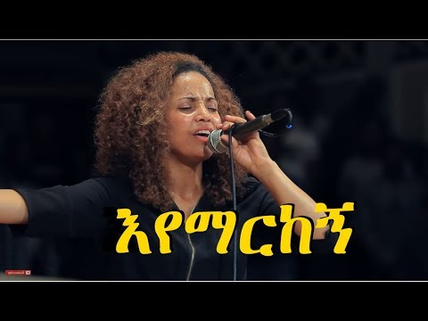 Aster Abebe | Hayal Aderekegn - ኃያል አደረከኝ thumbnail