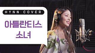 Cover Lagu - HYNN박혜원 - 아틀란티스 소녀 볼빨간사춘기 COVER