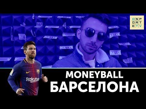 MONEYBALL | 10 самых дорогих клубов мира | Барселона