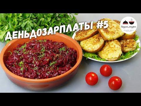 Ужин за 35 рублей  #деньдозарплаты / Экономно и вкусно!