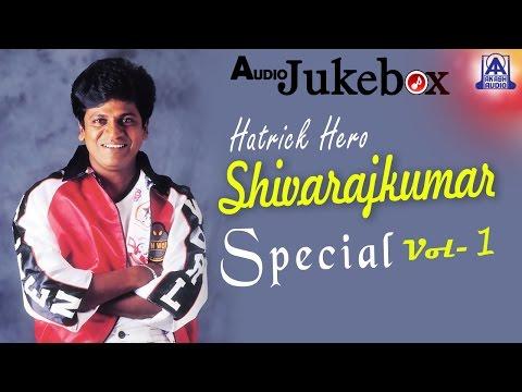 Hatrick Hero Shivarajkumar Special Vol-1 | Shivarajkumar Birthday Special Hits | Audio Jukebox